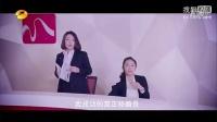 湖南卫视《活色生香》宣传片 霸道总裁实拍篇 官方A版