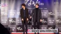 【百度姜敏赫吧】2015 01 20 江南1970试映会 CNBLUE Jonghyun, minhyeok VIP movie pr