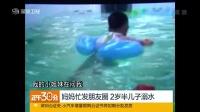妈妈忙发朋友圈 2岁半儿子溺水[正午30分]