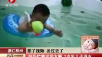 浙江杭州:妈妈忙着发朋友圈 2岁半儿子溺水[每日新闻报]