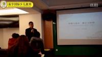 易学国际少儿教育年会刘老师课程节选