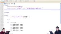 [2015]兄弟连高洛峰 HTML5视频教程 11 HTML5新增的属性和废除的属性