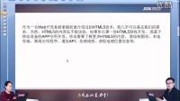 [2015]兄弟连高洛峰 HTML5视频教程 12 HTML5的高级功能介绍