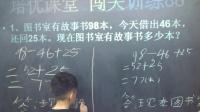 四年级数学 培优课堂 闯关训练88