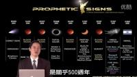 天上8大超級末日徵兆2-中文字幕