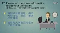签证面试问题练习视频(2)