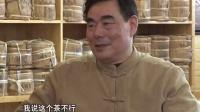 茶频道《茶馆》评茶师莫万文