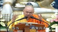 楞伽经【一】——慧律法师主讲(3)