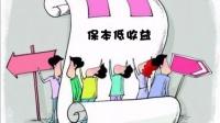 【新华理财】理财三十六计(动画版)