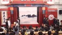2014哈尔滨玛雅电脑动画学校校庆盛典——长幼之礼