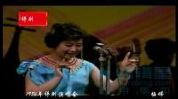 1986年评剧经典荟萃