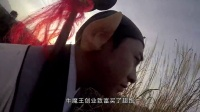 西游之妖怪别跑 MV