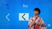 日语五十音图日语学习入门 02.五十音图第二行