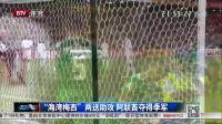 亚洲杯-海湾梅西2助攻 阿联酋3-2伊拉克 天天体育20150130 高清