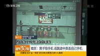 南京:男子抢手机 逃跑途中弄丢自己手机[正午30分]