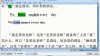 第一课 句子成分 上 ( 加速版 )请看视频下面的简介