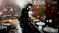 正宗滕州菜煎饼_20150131_235502
