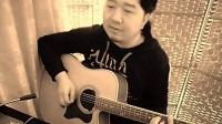 蔡丰翻唱《实话实说》吉他弹唱