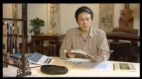 跟我学书法 张晓明 虞体书风的剖析和临习 初学书法基础视频教程002-2