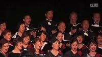 混声合唱 我的家乡 你的梦乡 新西兰奥克兰音乐协会(MAA)2014