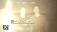 """150305-""""打工皇帝""""唐骏个人VCR-百佬会"""