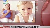 【全球育儿资讯】常开电视 影响宝宝语音发育