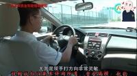 新车评网安全驾驶培训课程(合集)_高清