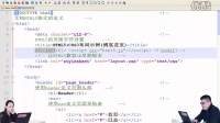 [2015]兄弟连高洛峰 CSS3视频教程 19 页面布局