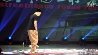 张兰亭 VS Hoan poppin  FOREVER DANCER 全国街舞循环赛 北京站