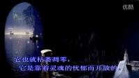 蓝蓝配乐诗朗诵:红尘摆渡