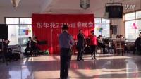 东华苑2015春节联欢晚会 007