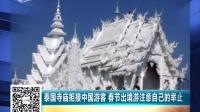 泰国寺庙拒接中国游客  春节出境游注意自己的举止[九点半]