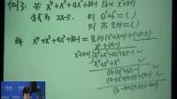 2016考研管综联考数学基础班课程--袁进--带余除法的应用-3-02
