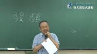 孙中兴《幽默社会学 · 引言》01