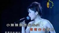胡月-走西口KTV(山西民歌 现场版)
