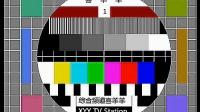 喜羊羊电视台测试卡