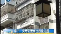 福建泰宁县灾后安置房为何变成豆腐渣工程?