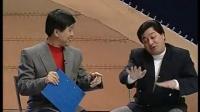 李金斗石富宽阎月明单联丽1994年相声《跑题》