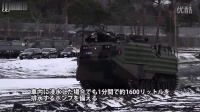 日本陆上自卫队水陆两用车AAV7性能披露