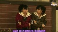 【亞粗美菜】马路须加学园4 EP05 高橋南cut