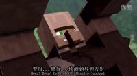 我的世界中文动画-蠢民新闻第1集