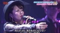 【亞粗美菜】ALL OF YOU-高橋みなみ(生唱)(BINGO版)