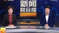 云南都市:拍客日记:宅男跑步18公里上下班 狂减50斤亲爹不认 新闻联合播 150212