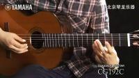雅马哈 YAMAHA CG192C 古典吉他官方视频演示
