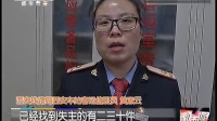 西安火车站:归途莫粗心 火车站春运已捡50余包 都市热线 150213