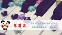 【电钢琴录音】茉莉花