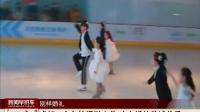汇说天下20150216成都:白色浪漫引人羡 冰上婚礼蓉城首秀