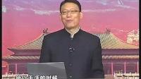 赵玉平《国学之道 · 向历史人物借智慧》01