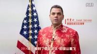 美国驻汉总领事周重山羊年祝福