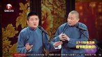 苗阜王声 安徽卫视春晚20150217相声《智取威虎山》 高清